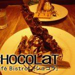 ワッフルが最高に美味でした☆ 『ショコラ(CHOCOLAT)』