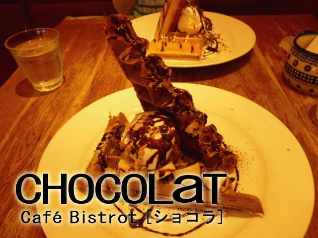ショコラ CHOCOLaT Cafe Bistrot