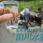 安全で美味しい水☆ 菊池の『前川水源』