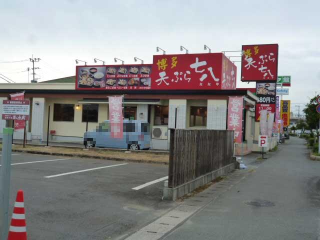 天ぷら七八お店前
