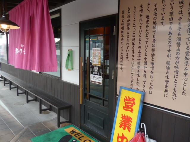 麺屋西川商店 入り口
