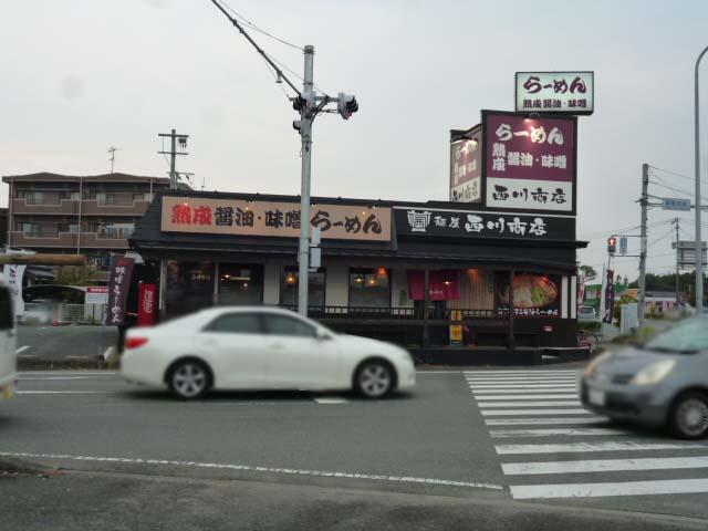 麺屋西川商店