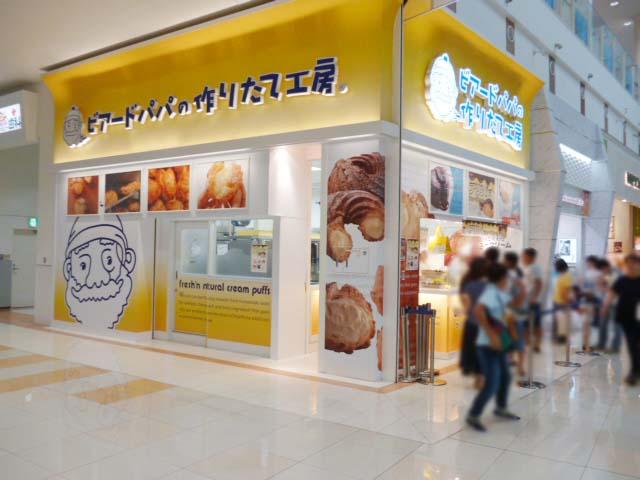 シュークリーム専門店 ビアードパパ
