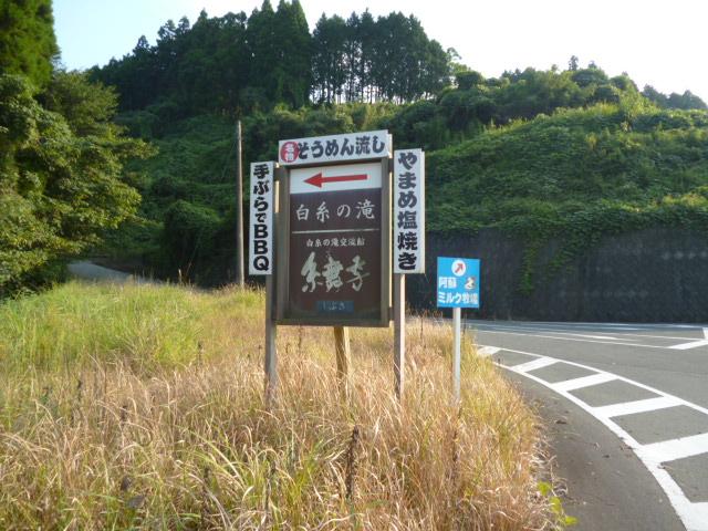 白糸の滝へ案内標識