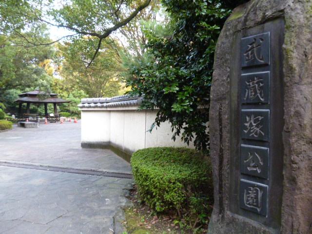 武蔵塚公園入り口