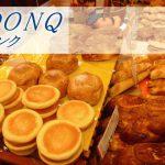 人気No2の[紅茶と林檎のパン]が好きです☆ 『DONQ(ドンク)』