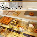 防腐剤・保存料を入れてないドーナツ☆ 『はらドーナッツ』