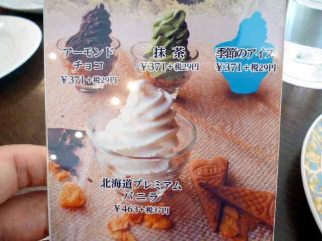 ソフトクリームメニュー