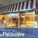 今、熊本で一番好きなパン屋さん 『ラ・パティシエール』