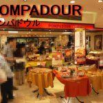 自家製の煮リンゴが美味しいアップルパイ☆ 『ポンパドウル』