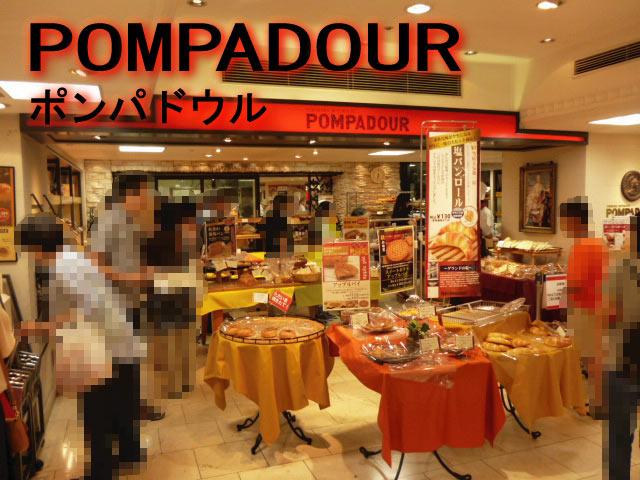 ポンパドウル熊本店