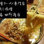 食べてきました☆『味噌ラーメン専門店 蔵出し味噌 麺場 田所商店』