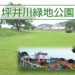 人気の公園『坪井川緑地公園』巨大ジャングルジムもあるよ☆