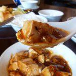 ここの麻婆豆腐はウマイ! 『中国四川料理 SUN華鳳』