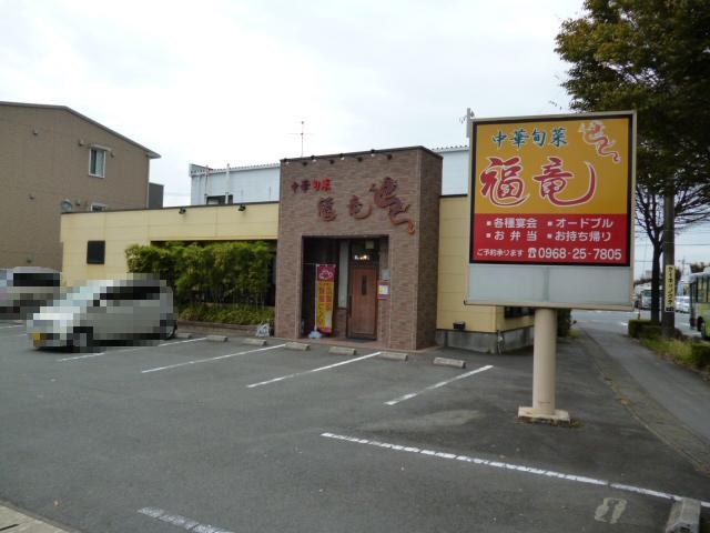 中華旬菜 福竜 外観