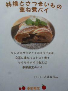 林檎とさつまいもの重ね煮パイ(季節限定)