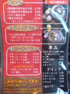 定食・レディースセット・味シマスペシャル