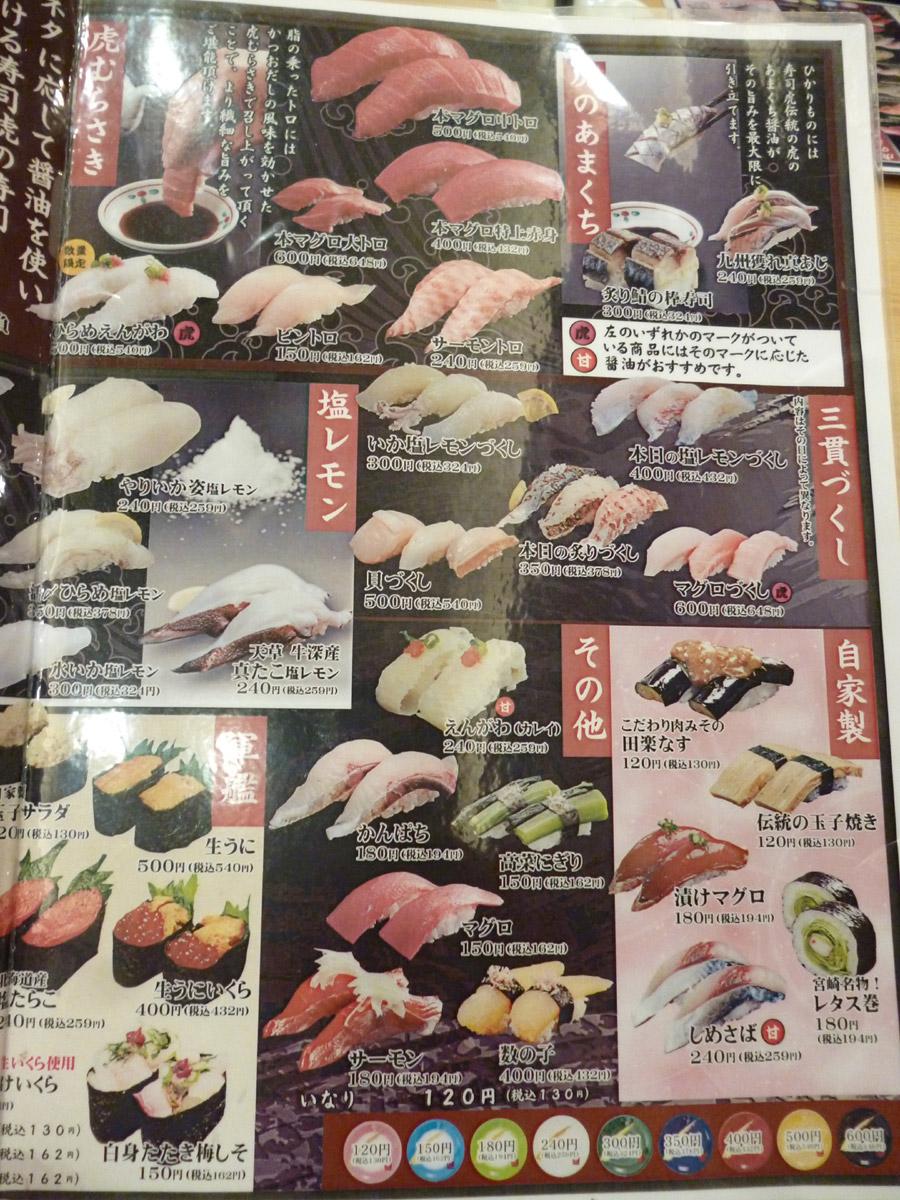虎 菊陽 寿司