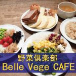 コスパ最強! 『野菜倶楽部 Belle Vege Cafe』