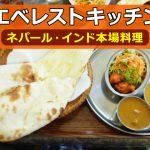 安くて美味しいナンランチ¥540 『エベレストキッチン』