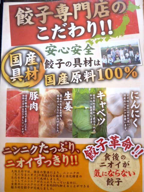 餃子専門店のこだわり!!