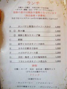 麻生田本店 ランチメニュー