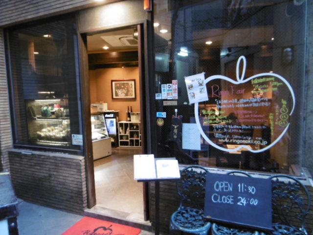 茶菓房 林檎の樹 新市街店 入り口