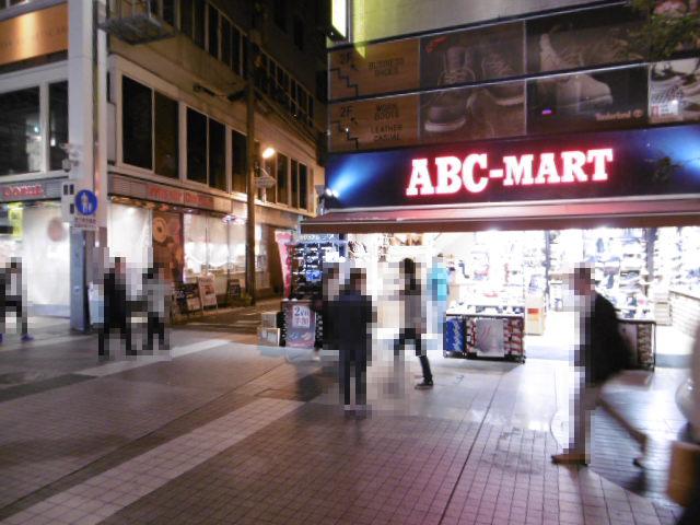 新市街ABCマート