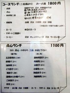 福竜 コースランチ・点心ランチ
