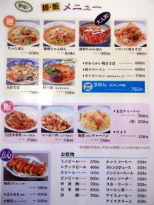 麺・飯メニュー
