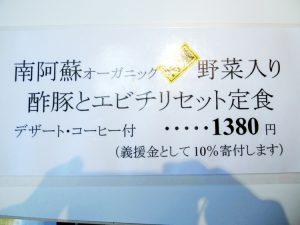 南阿蘇オーガニック特選野菜入り酢豚とエビチリセット定食 1,380円