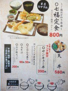 七福定食・天丼