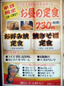 平日限定11時~15時まで お昼の定食730円