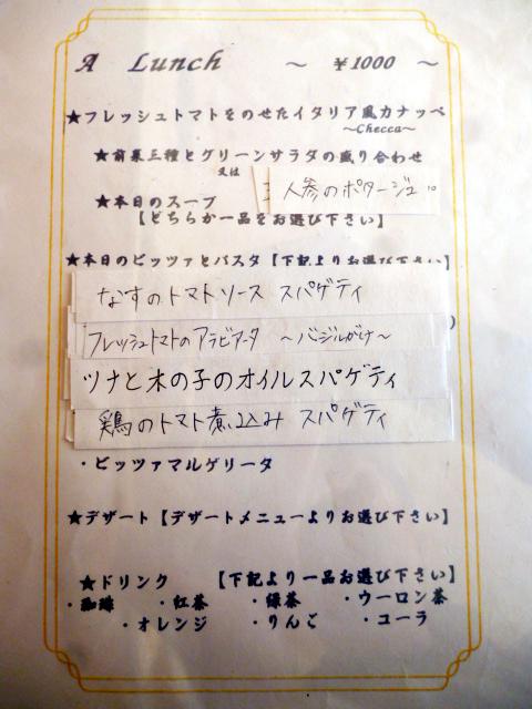 Aランチメニュー 1000円