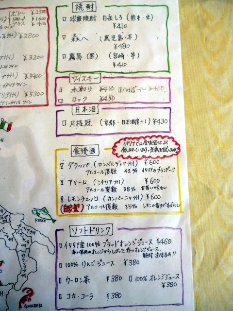 焼酎・ウイスキー・日本酒・食後酒・ソフトドリンク