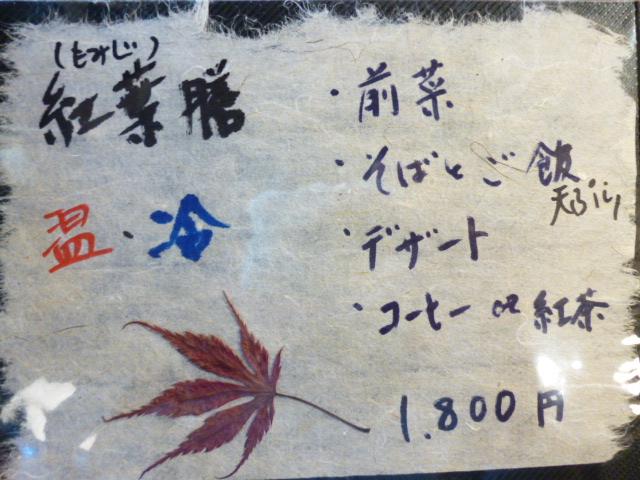 紅葉膳(温・冷) 1,800円