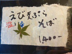 えびの天ぷらそば(温・冷) 1,400円