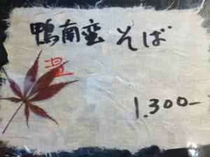 鴨南蛮そば(温) 1,300円