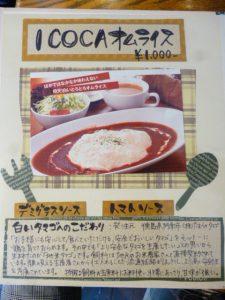 ICOCA オムライス ¥1,000