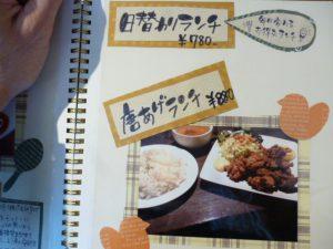 日替わりランチ ¥780 唐揚げランチ ¥880