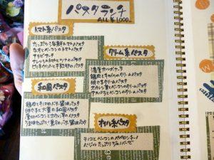 パスタランチ ALL ¥1,000