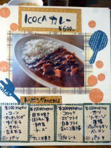 ICOCAカレー ¥600