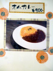 オムカレー ¥700