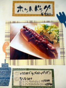 ホットドッグ ¥380