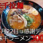 22日感謝デーはラーメン半額! 『味千ラーメン本店』