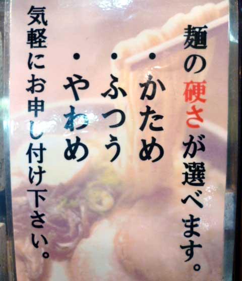 麺の硬さを選べます