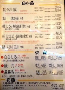 日本酒・焼酎・梅酒