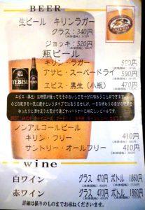ビール・ワイン