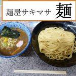うまっ!初めてつけ麺を食べました☆ 『麺屋サキマサ』