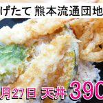 毎月27日は天丼390円!食べてきました☆ 『あげたて 熊本流通団地店』